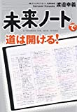 「未来ノート」で道は開ける! 画像