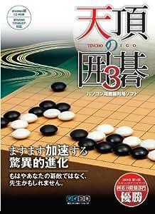 天頂の囲碁3