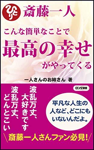 斎藤一人 こんな簡単なことで最高の幸せがやってくる (ロング新書)の詳細を見る