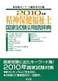 精神保健福祉士国家試験対策用語辞典〈2010年版〉