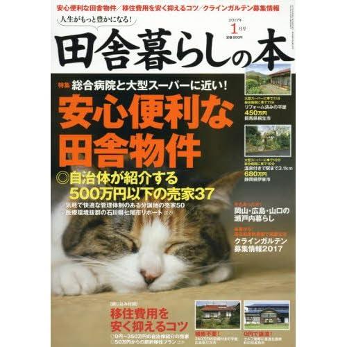 田舎暮らしの本 2017年 01 月号 [雑誌]