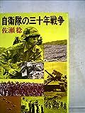 自衛隊の三十年戦争 (1980年)