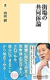 「潮新書 街場の共同体論」販売ページヘ