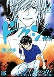 ドクシ―読師― (9) (バーズコミックス)