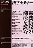法学セミナー 2011年 02月号 [雑誌]