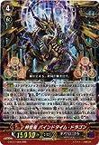カードファイトヴァンガードG 第7弾「勇輝剣爛」/G-BT07/009 時空竜 バインドタイム・ドラゴン RRR