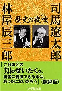 歴史の夜咄(よばなし) (小学館文庫)