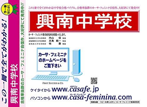 興南中学校【沖縄県】 予想問題集C1~10(セット1割引)