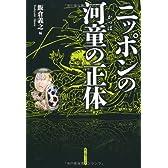 ニッポンの河童の正体 (新人物ブックス)