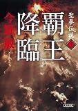 聖拳伝説1 覇王降臨 (朝日文庫)