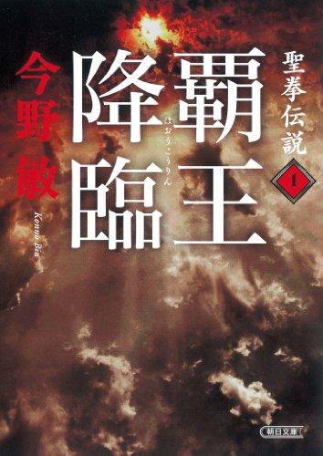 聖拳伝説1 覇王降臨 (朝日文庫)の詳細を見る
