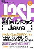 速効解決!逆引きハンドブックJava―Java2 SE Version6対応 (テクニカルTipsシリーズ)