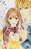 スミカスミレ 3 (マーガレットコミックス)