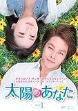 太陽のあなた DVD-BOX1