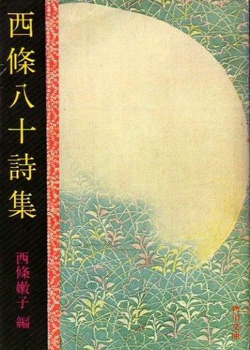 西条八十詩集 (1977年) (角川文庫)