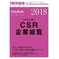 CSR企業総覧(ESG編) 2018年版 2017年 11/29 号 [雑誌]: 週刊 東洋経済 増刊
