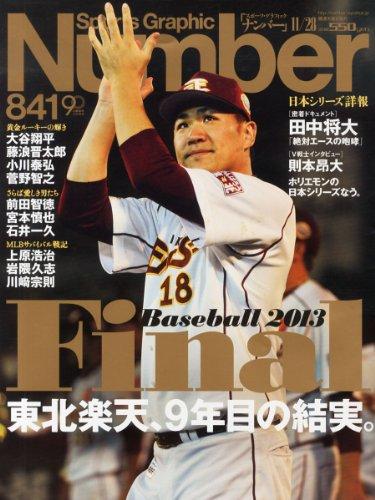 Sports Graphic Number (スポーツ・グラフィック ナンバー) 2013年 11/28号 [雑誌]の詳細を見る