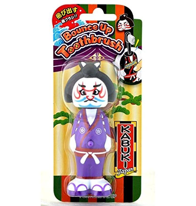 天の日焼け最高バウンスアップ歯ブラシ 歌舞伎 パープル