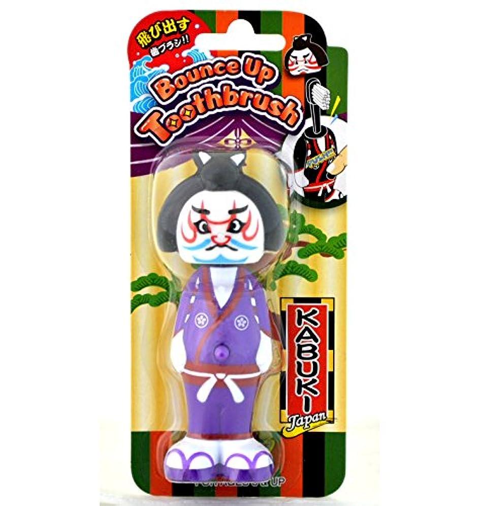 ここに土器役員バウンスアップ歯ブラシ 歌舞伎 パープル