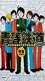青春鉄道 (MFコミックス)
