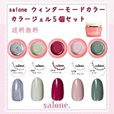 【送料無料 日本製】Salone モード カラージェル5個セット ネイルのマストカラーオシャレなモードカラー
