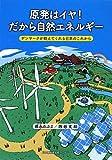 原発はイヤ!だから自然エネルギー―デンマークが教えてくれる日本のこれから