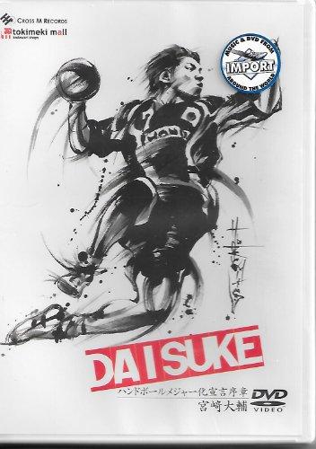 DAISUKE ~ハンドボールメジャー化宣言序章~ [DVD]