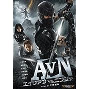 AVN/エイリアンvsニンジャ [DVD]