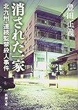 「消された一家―北九州・連続監禁殺人事件」豊田 正義