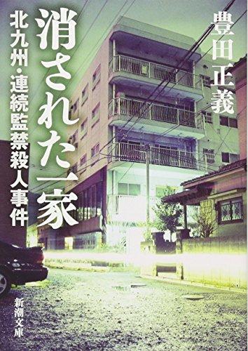 『消された一家』北九州・連続監禁殺人事件の発覚から15年、やるせなさと救いが同時にやってきた