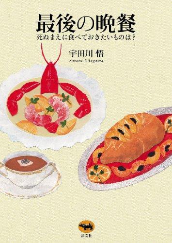 最後の晩餐: 死ぬまえに食べておきたいものは?