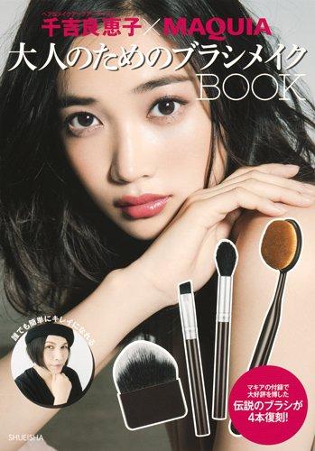 千吉良恵子×MAQUIA 大人のためのブラシメイクBOOK (集英社ムック)