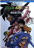 NG騎士(ナイト)ラムネ&40EX3―ラスト・ラスト (角川文庫―スニーカー文庫)