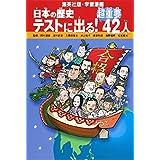 学習漫画 日本の歴史  テストに出る! 超重要42人 (全面新版 学習漫画 日本の歴史)
