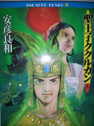 聖王子ククルカン〈上〉 (角川文庫―スニーカー文庫)