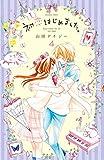 初恋はじめました。(4) (なかよしコミックス)