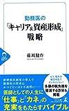 勤務医の「キャリア&資産形成」戦略