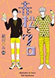 赤松とクロ (マーブルコミックス)