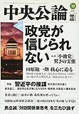 中央公論 2017年 10 月号 [雑誌]