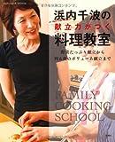 浜内千波の献立力がつく料理教室 (扶桑社MOOK)