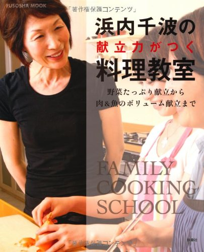 浜内千波の献立力がつく料理教室 (扶桑社MOOK)の詳細を見る