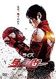 ライズ・ダルライザー -NEW EDITION-[DVD]