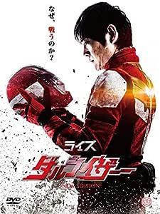 ライズ・ダルライザー -NEW EDITION- [DVD]