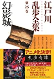 幻影城?江戸川乱歩全集第26巻? (光文社文庫)