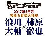 声優アニメディア 2017年 06 月号 [雑誌]