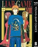 LIAR GAME 8 (ヤングジャンプコミックスDIGITAL)