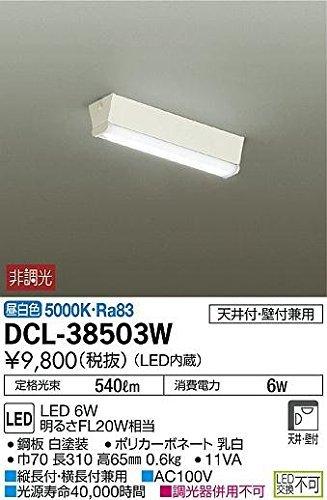流し元灯 DCL-38503W