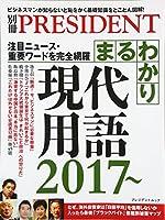 まるわかり現代用語 2017―注目ニュース・重要ワードを完全網羅 (プレジデントムック)