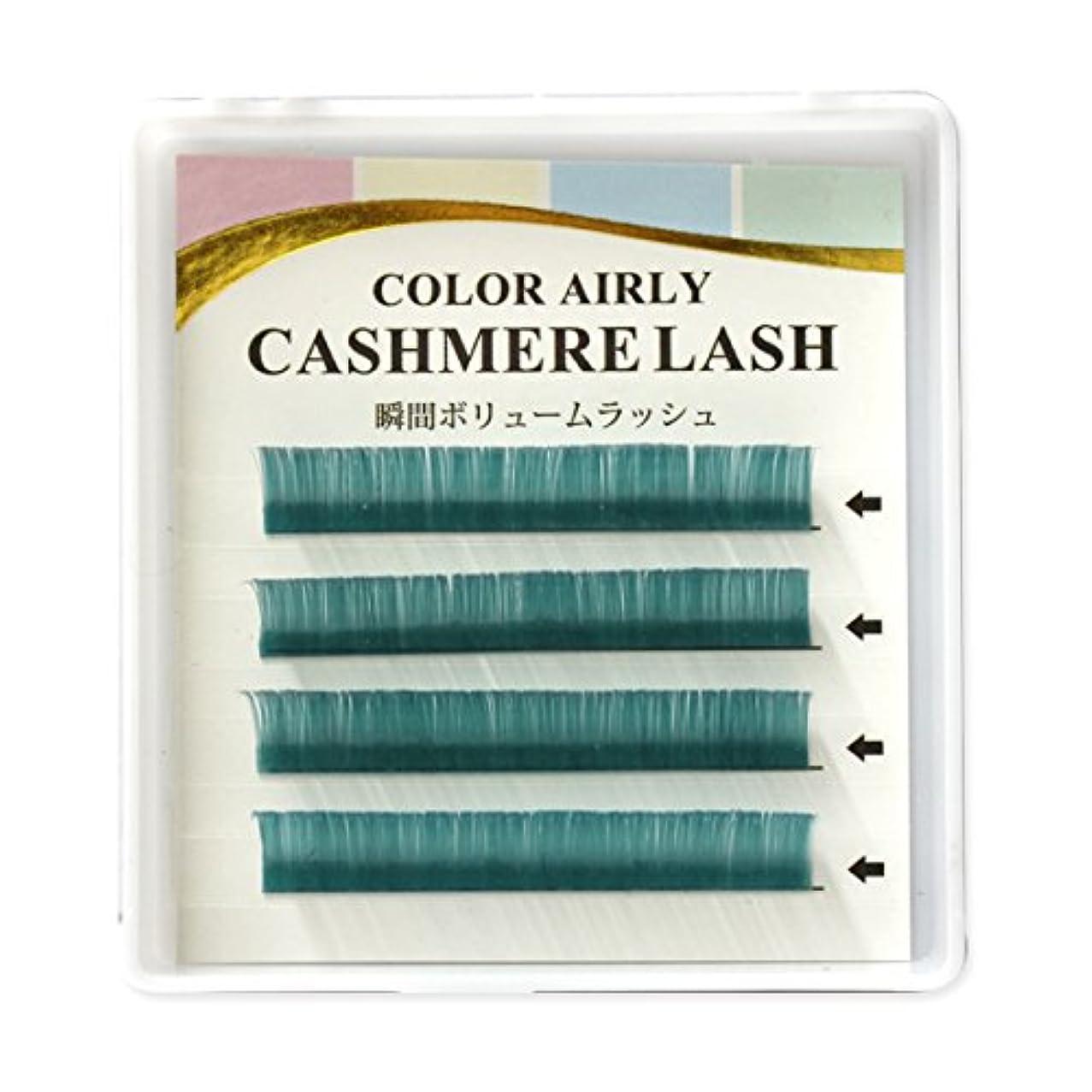 引き出しフィードバック立派なカラーエアリーカシミアラッシュ(瞬間ボリュームラッシュカラー)4列C0.07MIX(ブルーグリーン)