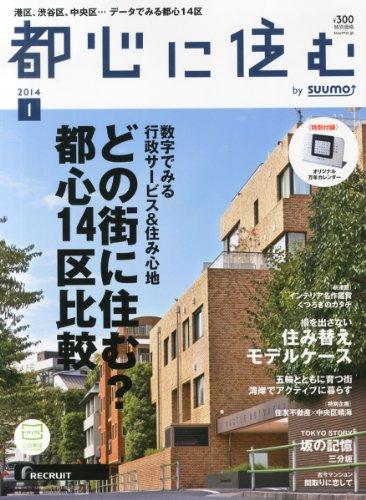 都心に住む by SUUMO (バイ スーモ) 2014年 01月号 [雑誌]